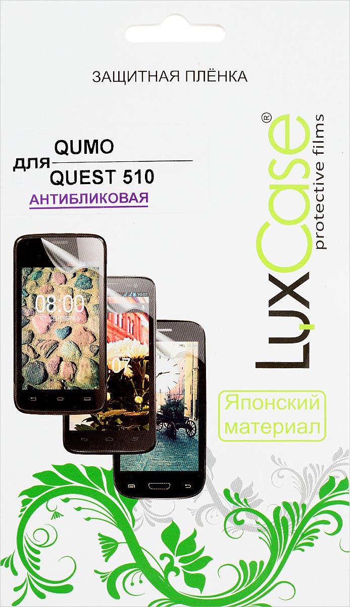Luxcase защитная пленка для QUMO Quest 510, антибликовая55229Защитная пленка Luxcase для QUMO Quest 510 сохраняет экран смартфона гладким и предотвращает появление на нем царапин и потертостей. Структура пленки позволяет ей плотно удерживаться без помощи клеевых составов и выравнивать поверхность при небольших механических воздействиях. Пленка практически незаметна на экране смартфона и сохраняет все характеристики цветопередачи и чувствительности сенсора.