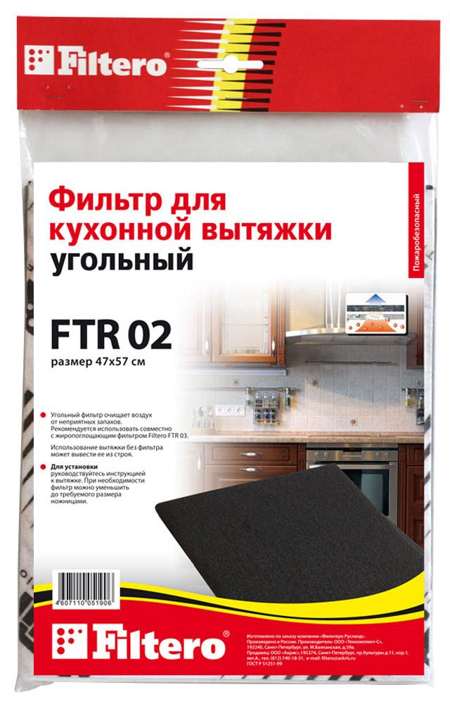 Filtero FTR 02 фильтр для вытяжек