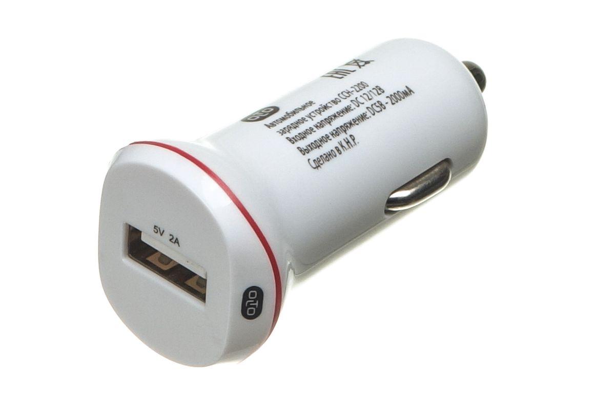 OLTO CCH-2200, White автомобильное зарядное устройствоO00000961Автомобильный адаптер OLTO CCH-2200 предназначен для зарядки устройств от прикуривателя автомобиля по средствам USB кабеля.