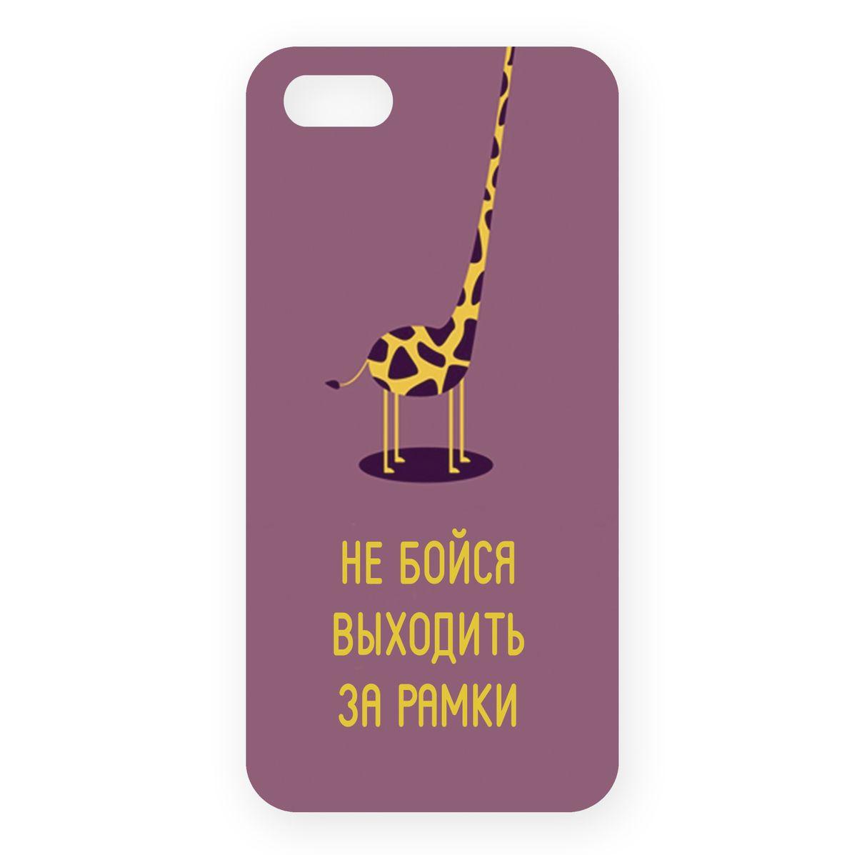 Mitya Veselkov Жираф-смельчак чехол для Apple iPhone 5/5sIP5.MITYA-225Превосходный чехол для Apple iPhone 5 - для любителей заметных аксессуаров. Накладка придаст Вашему телефону индивидуальность и послужит прекрасной защитой от ударов и царапин.