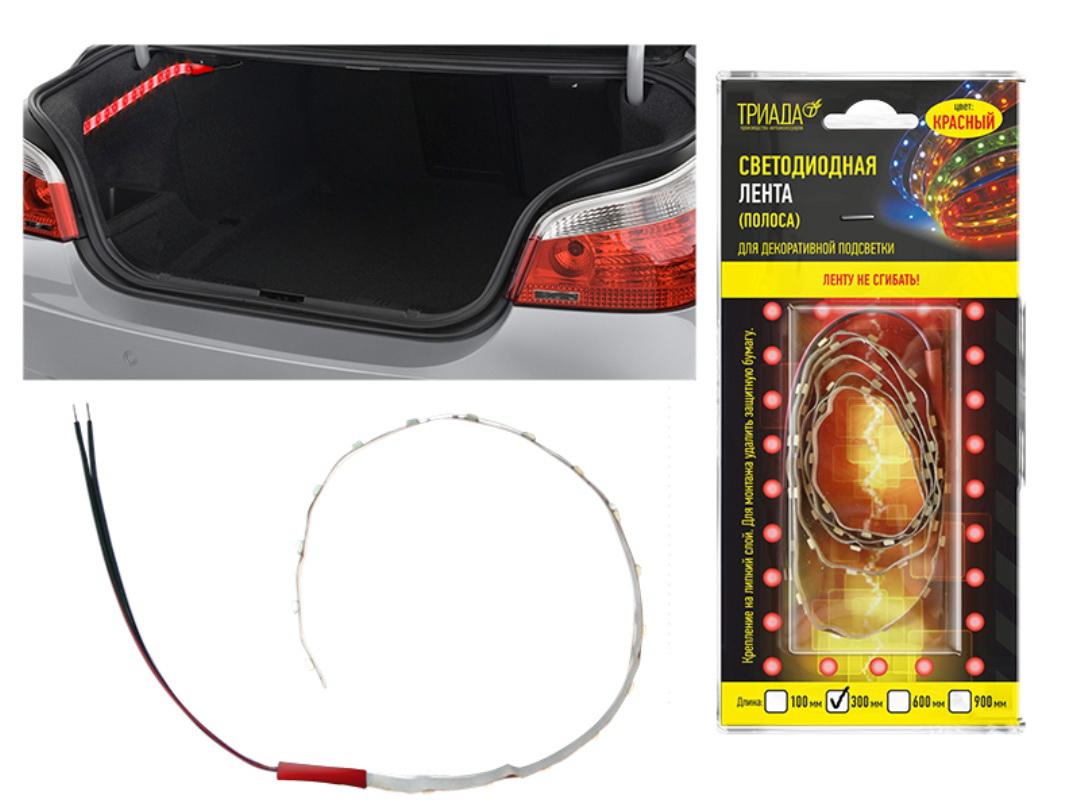 Лента светодиодная Триада, для авто, гибкая, цвет: красный, 300 мм10500Лента (полоса) светодиодная гибкая КРАСНАЯ 300 мм, для декоративной подсветки. Яркая светодиодная лента для подсветки багажника и салона вашего автомобиля создаст красивую и уютную атмосферу вокруг Вас. Двусторонний скотч позволяет легко и надежно устанавливать ленту на любые поверхности в автомобиле и доме. Теперь Вам не понадобится покупать лампы в штатные плафоны. Все что Вам нужно, просто запитать ленту к бортовой сети 12 В. Технические характеристики Длина 300 мм. Питание +12 В.