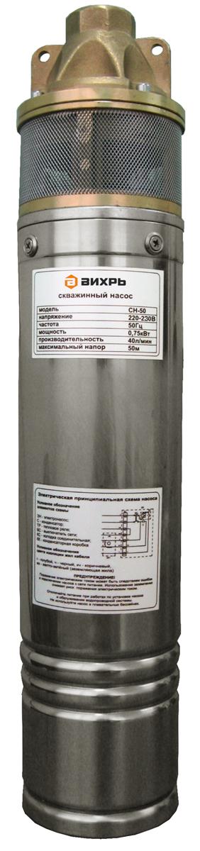 Скважинный насос Вихрь СН-5068/3/1Напряжение питания - 220/50 В/Гц Степень защиты - IPX8 Полезная мощность - 750 Вт Максимальная высота подъема воды - 50 м Максимальная производительность - 2400 л/час Максимальная температура воды - +35°С Диаметр насоса -102 мм Диаметр выходного отверстия - 1 дюйм
