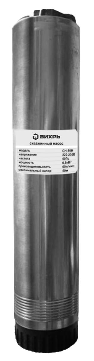 Скважинный насос Вихрь СН-50Н68/3/2Напряжение питания - 220/50В/Гц Степень защиты - IPX8 Полезная мощность - 600 Вт Максимальная высота подъема воды - 50 м Максимальная производительность -3600 л/час Максимальная температура воды - +35°С Диаметр насоса - 100 мм Диаметр выходного отверстия - 1 дюйм