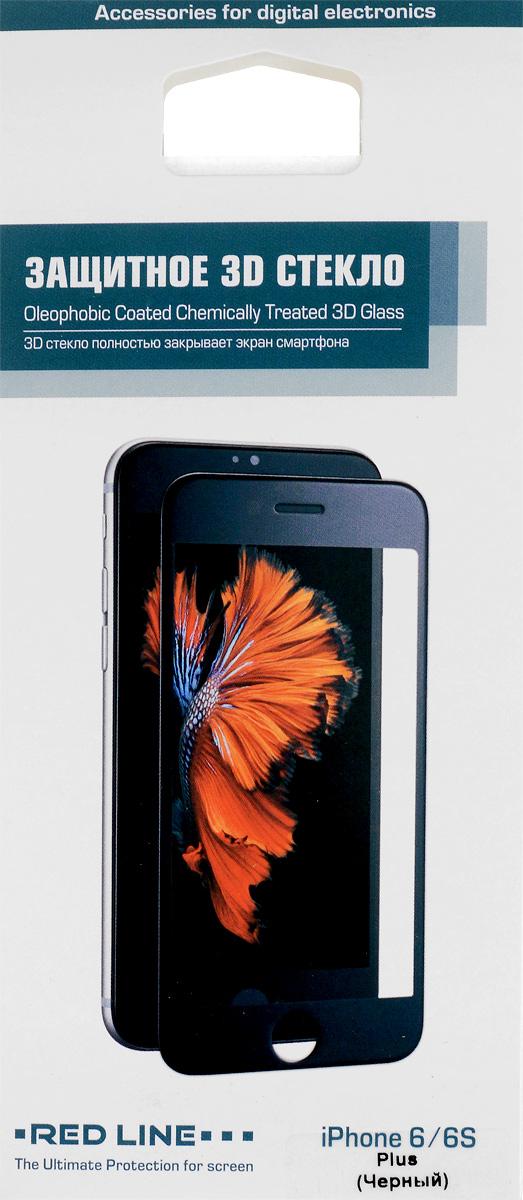 Red Line защитное стекло для iPhone 6/6s Plus, Black (3D)УТ000008249Защитное стекло Red Line для iPhone 6/6s Plus (3D) предназначено для защиты поверхности экрана от царапин, потертостей, отпечатков пальцев и прочих следов механического воздействия. Оно имеет окаймляющую загнутую мембрану, а также олеофобное покрытие. Изделие изготовлено из закаленного стекла высшей категории, с высокой чувствительностью и сцеплением с экраном.