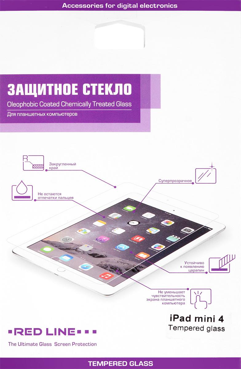 Red Line защитное стекло для iPad mini 4УТ000007653Защитное стекло Red Line для iPad mini 4 предназначено для защиты поверхности экрана от царапин, потертостей, отпечатков пальцев и прочих следов механического воздействия. Оно имеет окаймляющую загнутую мембрану, а также олеофобное покрытие. Изделие изготовлено из закаленного стекла высшей категории, с высокой чувствительностью и сцеплением с экраном.