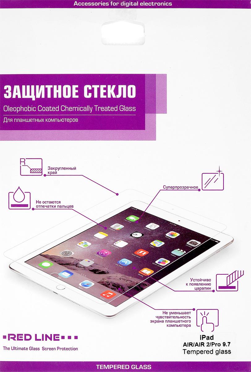 Red Line защитное стекло для iPad Air/Air 2/Pro 9.7УТ000005067Защитное стекло Red Line для iPad Air/Air 2/Pro 9.7 предназначено для защиты поверхности экрана от царапин, потертостей, отпечатков пальцев и прочих следов механического воздействия. Оно имеет окаймляющую загнутую мембрану, а также олеофобное покрытие. Изделие изготовлено из закаленного стекла высшей категории, с высокой чувствительностью и сцеплением с экраном.