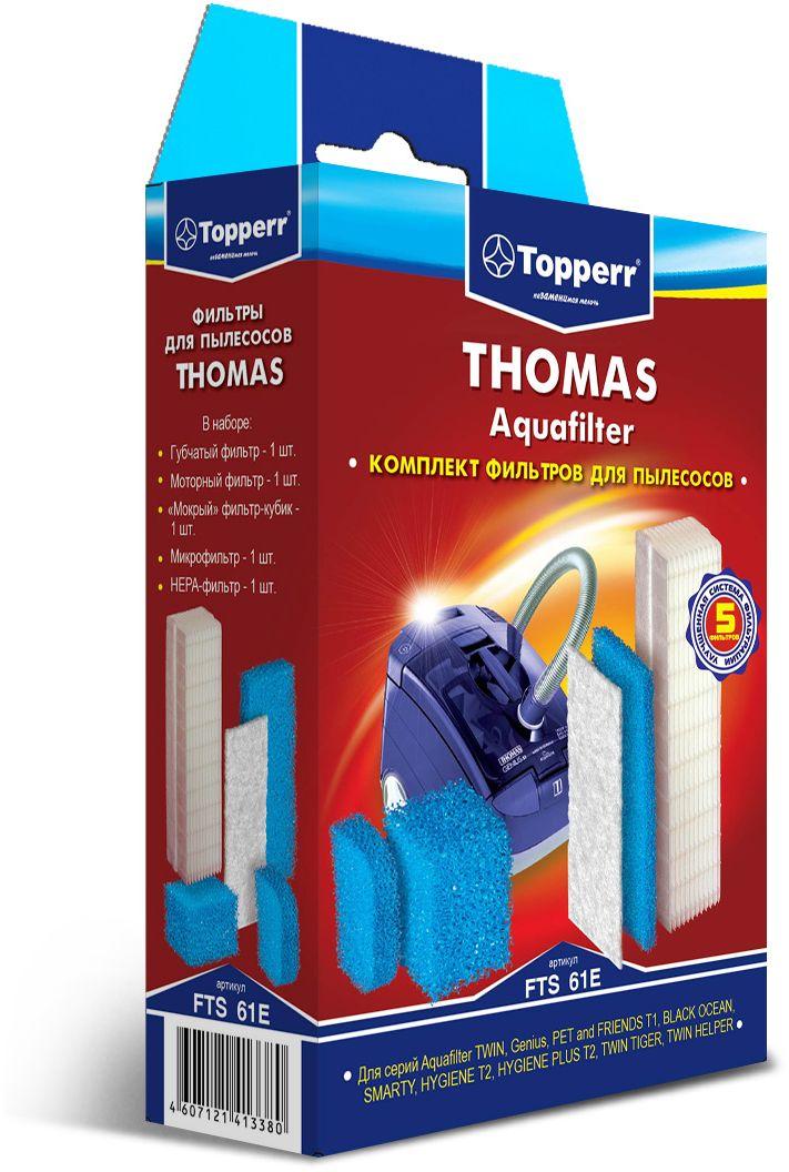 Topperr FTS 61E комплект фильтров для пылесосов Thomas1132Набор фильтров Topperr FTS 61E для моющих пылесосов Thomas. В наборе 5 предметов: - моторный фильтр Защищает двигатель пылесоса от попадания тяжелых частиц пыли. - «мокрый» фильтр-кубик Предотвращает попадание влаги в моторный отсек. - микрофильтр Улавливает оставшиеся микрочастицы пыли на выходе из пылесоса. - губчатый фильтр Улавливает частицы пыли в системе очистки Aquafilter. - HEPA-фильтр Очищает воздух от мельчайших частиц и бактерий, задерживает 99,5% пыли.