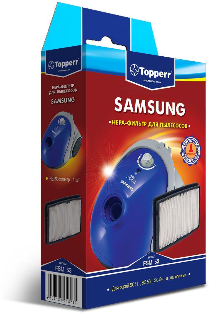 Topperr FSM 53 HEPA-фильтр для пылесосов Samsung1139HEPA-фильтр Topperr FSM 53 для пылесосов SAMSUNG. Обладает высочайшей степенью фильтрации, задерживает 99,5% пыли. Благодаря специальным свойствам фильтрующего материала, фильтр улавливает мельчайшие частицы, позволяя очищать воздух от пыльцы, микроорганизмов, бактерий и пылевых клещей..