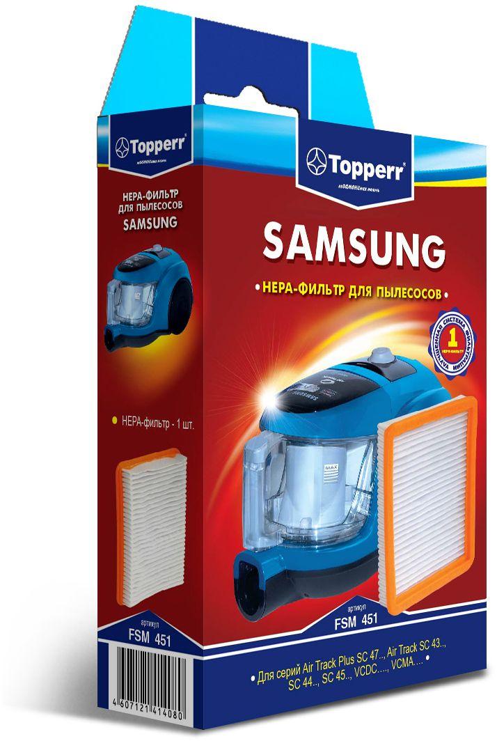 Topperr FSM 451 HEPA-фильтр для пылесосов Samsung1147НЕРА-фильтр Topperr FSM 451 для пылесосов SAMSUNG. Обладает высочайшей степенью фильтрации, задерживает 99,5 % пыли. Благодаря специальной концентрации и свойствам фильтрующего материала, фильтр улавливает мельчайшие частицы, позволяя очищать воздух от пыльцы, микроорганизмов, бактерий и пылевых клещей. Своевременная замена фильтра обеспечивает правильную работу пылесоса, продлевая срок его эксплуатации.