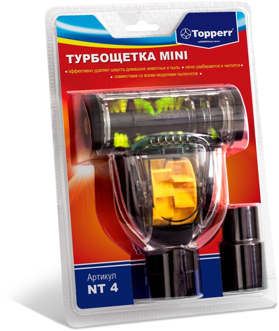 Topperr NT 4 комплект насадок для пылесоса1212Насадка ТУРБОЩЕТКА mini Topperr NT 4 универсальная предназначена для более мощной уборки шерсти животных, волос и пыли с ковровых покрытий и гладких поверхностей. Легко разбирается и моется. Совместима со всеми моделями пылесосов.