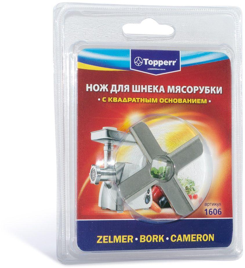 Topperr 1606 нож для мясорубок Zelmer/Bork/Cameron