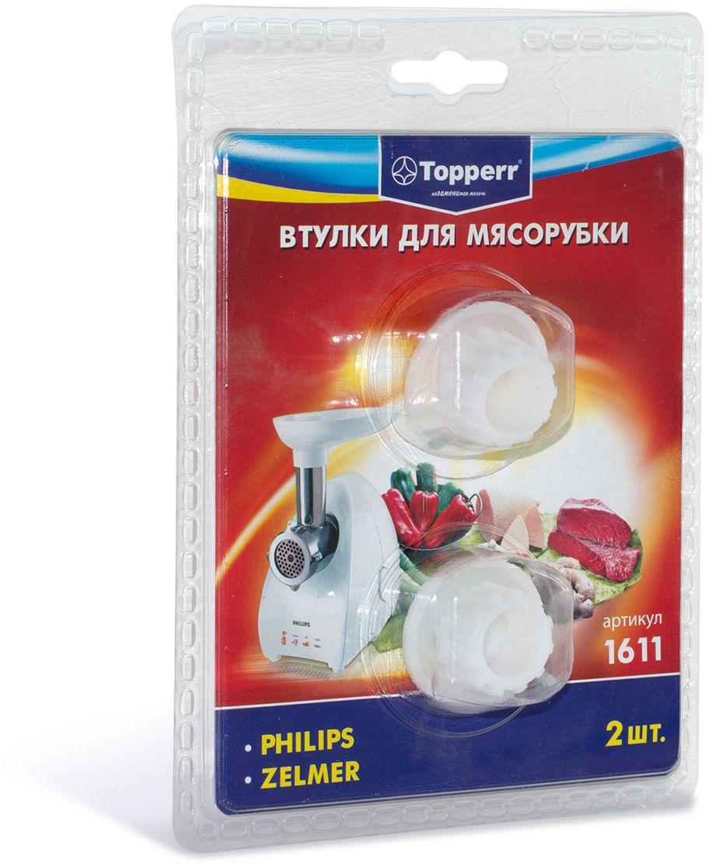 Topperr 1611 набор втулок для мясорубок Philips/Zelmer