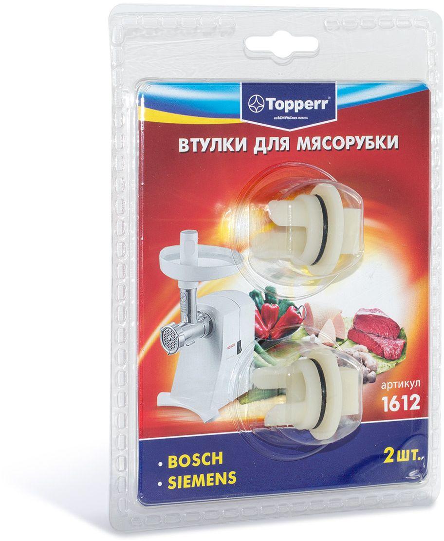 Topperr 1612 набор втулок для мясорубок Bosch