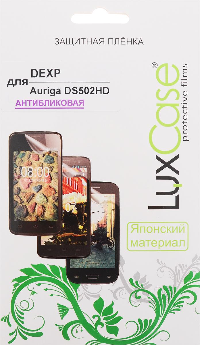 LuxCase защитная пленка для DEXP Auriga DS502HD, антибликовая55606Антибликовая защитная пленка LuxCase для DEXP Auriga DS502HD сохраняет экран устройства гладким и предотвращает появление на нем царапин и потертостей. Структура пленки позволяет ей плотно удерживаться без помощи клеевых составов и выравнивать поверхность при небольших механических воздействиях. Пленка практически незаметна на экране гаджета и сохраняет все характеристики цветопередачи и чувствительности сенсора.