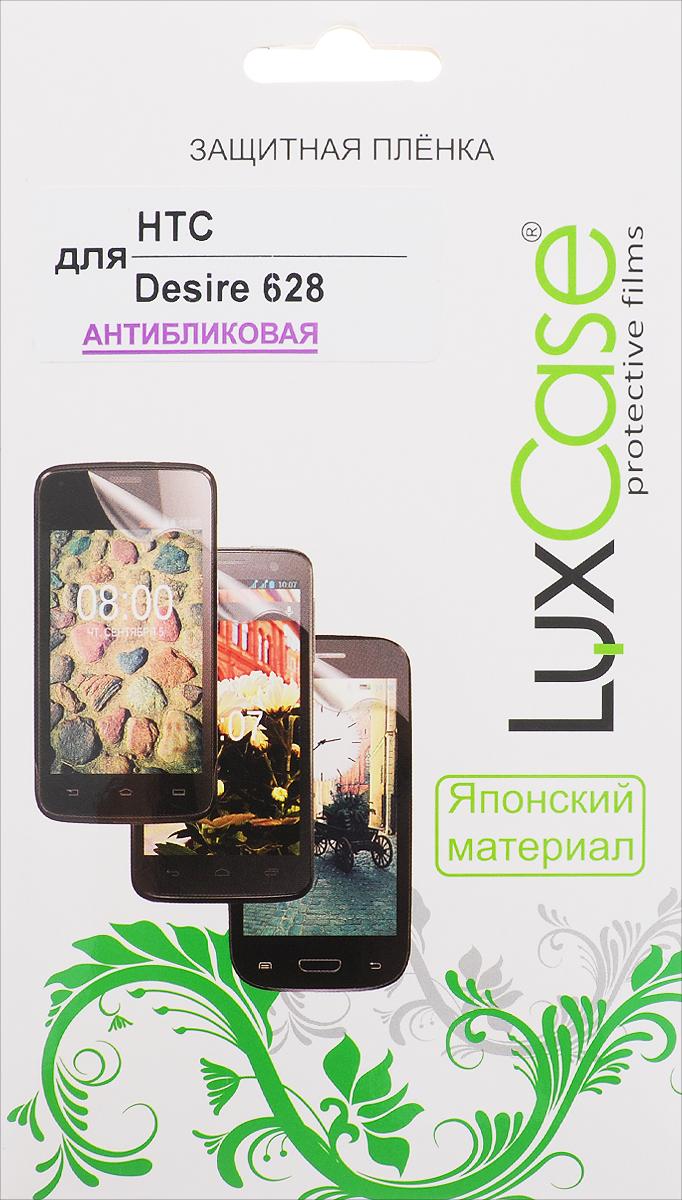 LuxCase защитная пленка для HTC Desire 628, антибликовая53133Защитная пленка LuxCase для HTC Desire 628 сохраняет экран смартфона гладким и предотвращает появление на нем царапин и потертостей. Структура пленки позволяет ей плотно удерживаться без помощи клеевых составов и выравнивать поверхность при небольших механических воздействиях. Пленка практически незаметна на экране смартфона и сохраняет все характеристики цветопередачи и чувствительности сенсора.