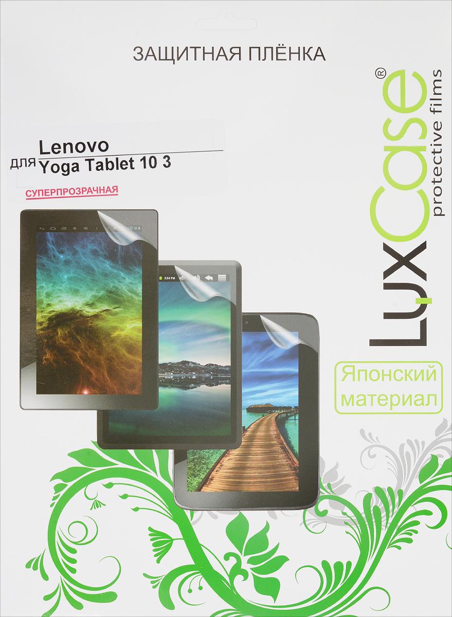 LuxCase защитная пленка для Lenovo Yoga Tablet 10 3, суперпрозрачная51112Защитная пленка LuxCase для Lenovo Yoga Tablet 10 3 сохраняет экран устройства гладким и предотвращает появление на нем царапин и потертостей. Структура пленки позволяет ей плотно удерживаться без помощи клеевых составов и выравнивать поверхность при небольших механических воздействиях. Пленка практически незаметна на экране планшета и сохраняет все характеристики цветопередачи и чувствительности сенсора.
