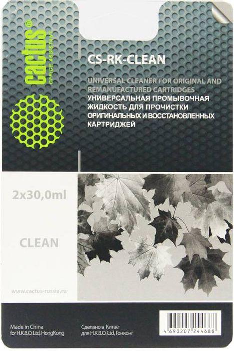 Cactus CS-RK- универсальная промывочная жидкость для прочистки картриджей (2 x 30 мл)
