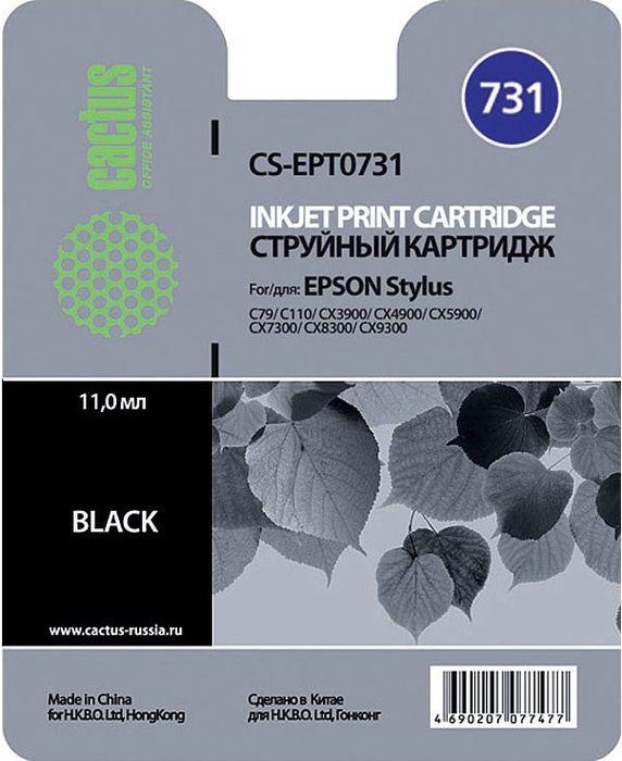 Cactus CS-EPT0731, Black картридж струйный для Epson Stylus С79/C110/СХ3900/CX4900/CX5900/CX7300/CX8300/CX9300