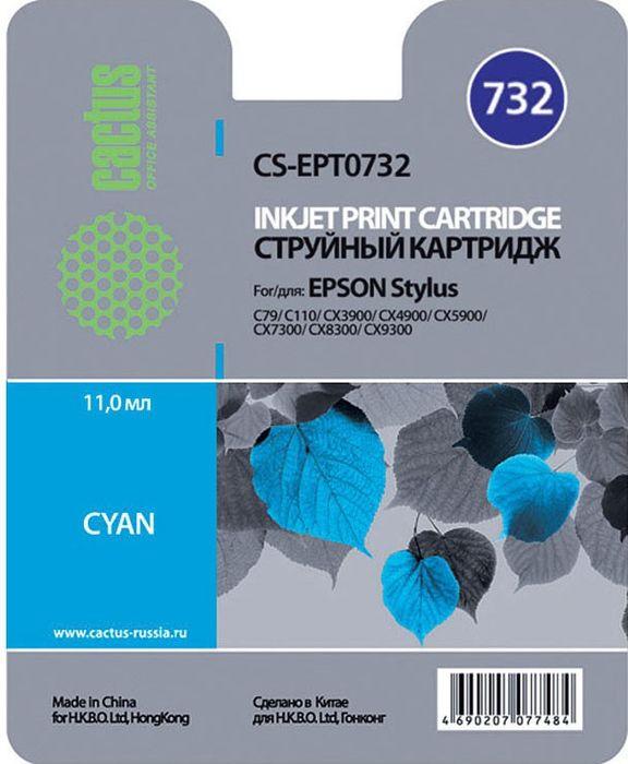 Cactus CS-EPT0732, Cyan картридж струйный для Epson Stylus С79/C110/СХ3900/CX4900/CX5900/CX7300/CX8300/CX9300CS-EPT0732Картридж Cactus CS-EPT0732 для струйных принтеров Epson Stylus С79/C110/СХ3900/CX4900/CX5900/CX7300/CX8300/CX9300. Расходные материалы Cactus для печати максимизируют характеристики принтера. Обеспечивают повышенную четкость изображения и плавность переходов оттенков и полутонов, позволяют отображать мельчайшие детали изображения. Обеспечивают надежное качество печати.