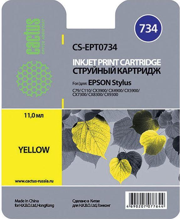 Cactus CS-EPT0734, Yellow картридж струйный для Epson Stylus С79/C110/СХ3900/CX4900/CX5900/CX7300/CX8300/CX9300CS-EPT0734Картридж Cactus CS-EPT0734 для струйных принтеров Epson Stylus С79/C110/СХ3900/CX4900/CX5900/CX7300/CX8300/CX9300. Расходные материалы Cactus для печати максимизируют характеристики принтера. Обеспечивают повышенную четкость изображения и плавность переходов оттенков и полутонов, позволяют отображать мельчайшие детали изображения. Обеспечивают надежное качество печати.