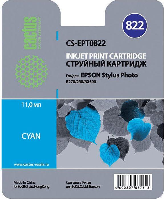Cactus CS-EPT0822, Cyan картридж струйный для Epson Stylus Photo R270/290/RX590