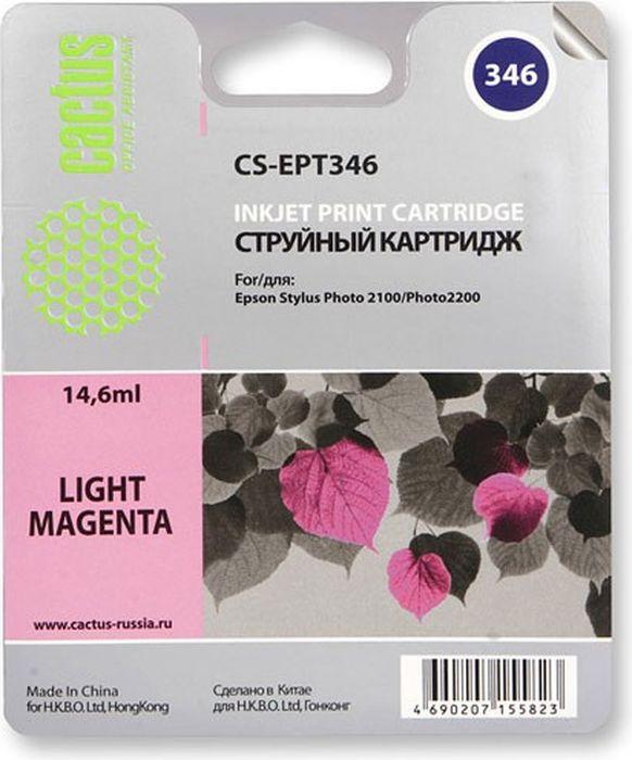 Cactus CS-EPT346, Light Magenta картридж струйный для Epson Stylus Photo 2100CS-EPT346Картридж Cactus CS-EPT346 для струйных принтеров Epson Stylus Photo 2100. Расходные материалы Cactus для печати максимизируют характеристики принтера. Обеспечивают повышенную четкость изображения и плавность переходов оттенков и полутонов, позволяют отображать мельчайшие детали изображения. Обеспечивают надежное качество печати.
