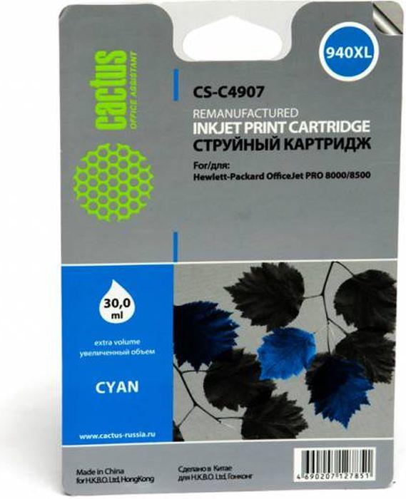 Cactus CS-C4907 №940, Cyan картридж струйный для HP DJ Pro 8000/8500CS-C4907Картридж Cactus CS-C4907 №940 для струйных принтеров HP DJ Pro 8000/8500. Расходные материалы Cactus для печати максимизируют характеристики принтера. Обеспечивают повышенную четкость изображения и плавность переходов оттенков и полутонов, позволяют отображать мельчайшие детали изображения. Обеспечивают надежное качество печати.