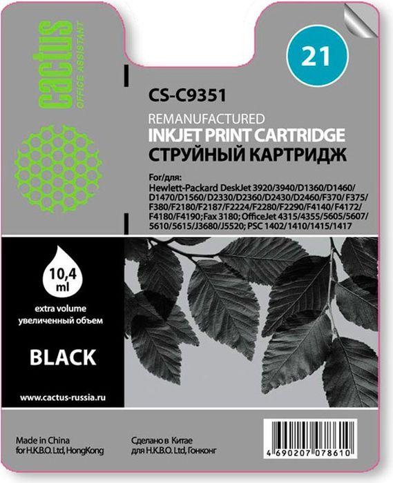 Cactus CS-C9351 №21, Black картридж струйный для HP DJ 3920/D1360/D1460/D2330/D2360/D2430/F370/F2180/F2224/F4140/F4190CS-C9351Картридж Cactus CS-C9351 №21 для струйных принтеров HP DJ 3920/3940/D1360/D1460/D1470/D1560/D2330/D2360/D2430/D2460/F370/F375/F380/F2180/F2187/F2224/F2280/F2290/F4140/F4172/F4180/F4190. Расходные материалы Cactus для печати максимизируют характеристики принтера. Обеспечивают повышенную четкость изображения и плавность переходов оттенков и полутонов, позволяют отображать мельчайшие детали изображения. Обеспечивают надежное качество печати.