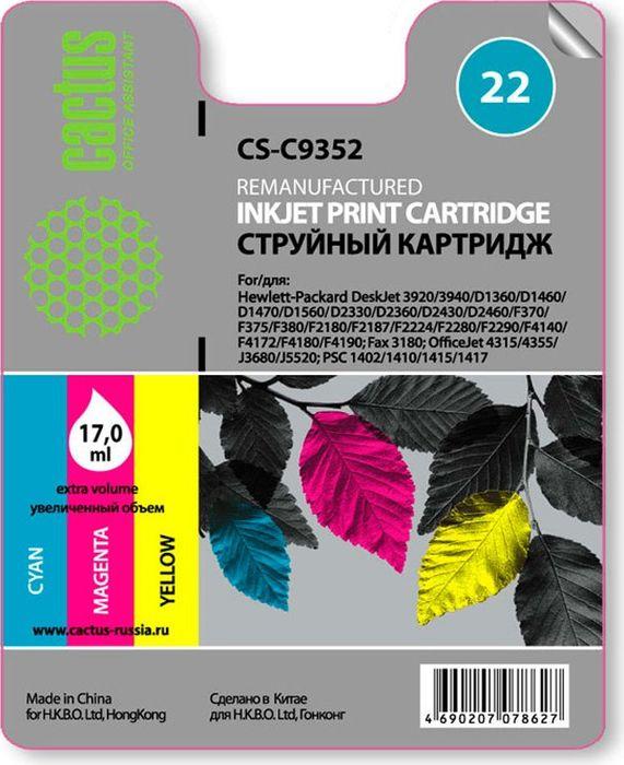 Cactus CS-C9352 №22, Color картридж струйный для HP DJ 3920/D1360/D2330/F370/F2180/F4140/F4172/F4180CS-C9352Картридж Cactus CS-C9352 №22 для струйных принтеров HP DJ 3920/3940/D1360/D1460/D1470/D1560/D2330/D2360/D2430/D2460/F370/F375/F380/F2180/F2187/F2224/F2280/F2290/F4140/F4172/F4180/F4190. Расходные материалы Cactus для печати максимизируют характеристики принтера. Обеспечивают повышенную четкость изображения и плавность переходов оттенков и полутонов, позволяют отображать мельчайшие детали изображения. Обеспечивают надежное качество печати.