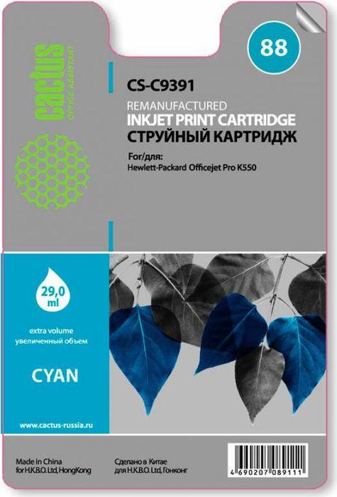 Cactus CS-C9391 №88, Cyan картридж струйный для HP DJ Pro K550CS-C9391Картридж Cactus CS-C9391 №88 для струйного принтера HP OfficeJet Pro K550. Расходные материалы Cactus для струйной печати максимизируют характеристики принтера. Обеспечивают повышенную четкость цветов и плавность переходов оттенков и полутонов, позволяют отображать мельчайшие детали изображения. Обеспечивают надежное качество печати.