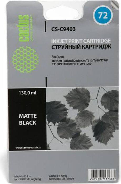 Cactus CS-C9403 №72, Photo Matte Black картридж струйный для HP DJ T610/T620/T770/T1100/T1100MFP/T1120/T1200CS-C9403Картридж Cactus CS-C9403 №72 для струйных принтеров HP DJ T610/T620/T770/T1100/T1100MFP/T1120/T1200. Расходные материалы Cactus для печати максимизируют характеристики принтера. Обеспечивают повышенную четкость изображения и плавность переходов оттенков и полутонов, позволяют отображать мельчайшие детали изображения. Обеспечивают надежное качество печати.