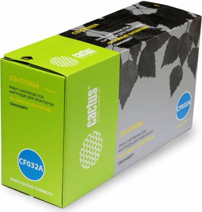 Cactus CS-CF032A, Yellow тонер-картридж для HP CLJ CM4540CS-CF032AТонер-картридж Cactus CS-CF032A для лазерных принтеров HP CLJ CM4540. Расходные материалы Cactus для лазерной печати максимизируют характеристики принтера. Обеспечивают повышенную чёткость чёрного текста и плавность переходов оттенков серого цвета и полутонов, позволяют отображать мельчайшие детали изображения. Гарантируют надежное качество печати.