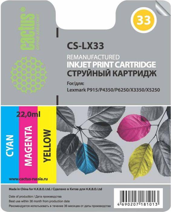 Cactus CS-LX33, Color картридж струйный для Lexmark Z815/X5250CS-LX33Картридж Cactus CS-LX33 для струйных принтеров Lexmark Z815/X5250. Расходные материалы Cactus для печати максимизируют характеристики принтера. Обеспечивают повышенную четкость изображения и плавность переходов оттенков и полутонов, позволяют отображать мельчайшие детали изображения. Обеспечивают надежное качество печати.