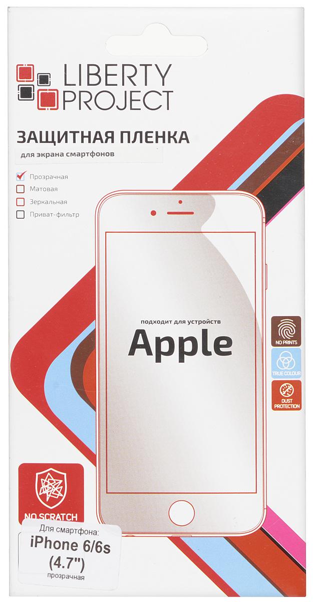 Liberty Project защитная пленка для iPhone 6/6s, прозрачнаяR0004116Защитная пленка Liberty Project предназначена для защиты поверхности экрана, а также частей корпуса цифрового устройства от царапин, потертостей, отпечатков пальцев и прочих следов механического воздействия.