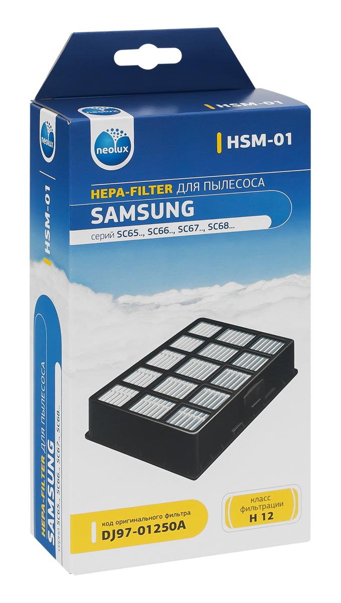 Neolux HSM-01 HEPA-фильтр для пылесоса SamsungHSM-01HEPA фильтр Neolux HSM-01 предназначен для пылесосов Samsung. Обладает высочайшей степенью фильтрации, задерживает 99,5% пыли. Предотвращает её попадание в механическую часть пылесоса, тем самым продлевая срок службы пылесоса и сохраняют чистоту воздуха.