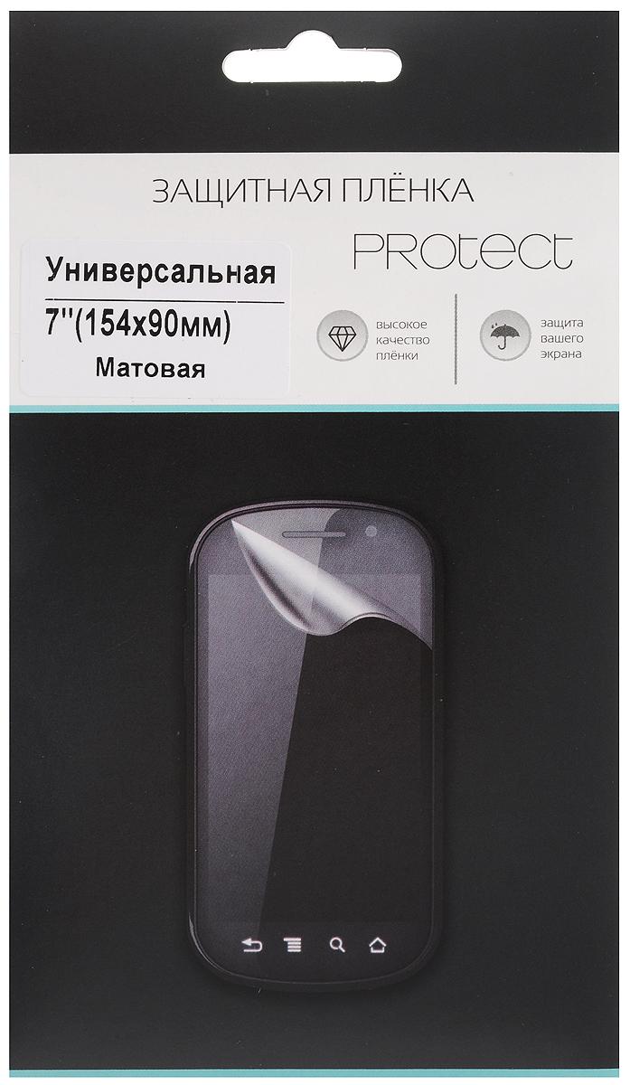 Protect универсальная защитная пленка для устройств 7, матовая (154x90 мм)30133Защитная пленка Protect для устройств 7 предохранит дисплей от пыли, царапин, потертостей и сколов. Пленка обладает повышенной стойкостью к механическим воздействиям, оставаясь при этом полностью прозрачной.