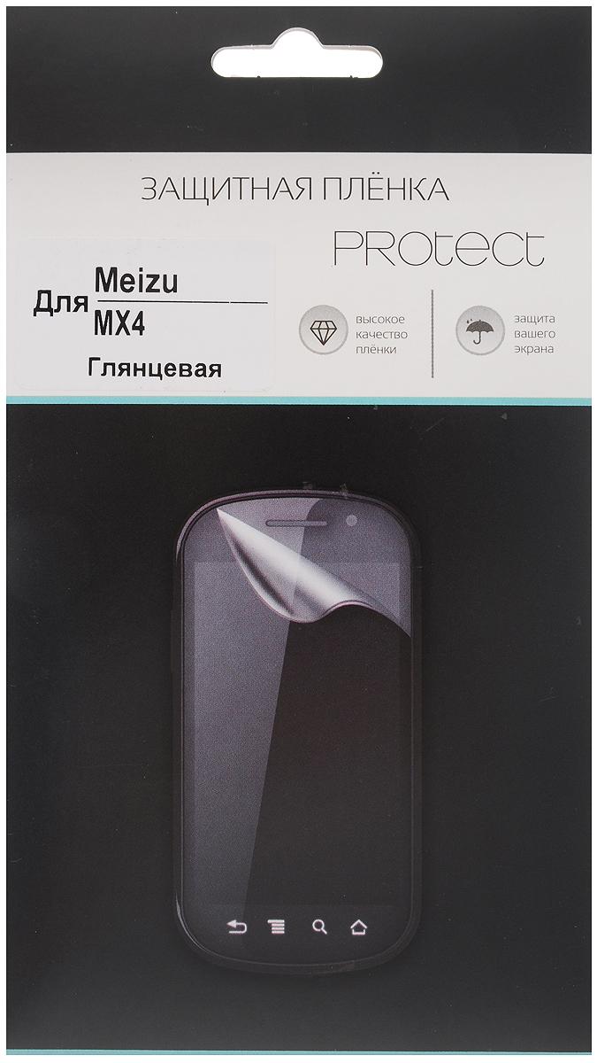 Protect защитная пленка для Meizu MX4, глянцевая24813Защитная пленка Protect для Meizu MX4 предохранит дисплей от пыли, царапин, потертостей и сколов. Пленка обладает повышенной стойкостью к механическим воздействиям, оставаясь при этом полностью прозрачной.