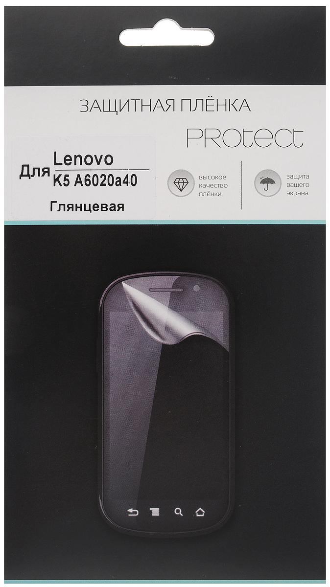 Protect защитная пленка для Lenovo K5 A6020a40, глянцевая21129Защитная пленка Protect для Lenovo K5 A6020a40 предохранит дисплей от пыли, царапин, потертостей и сколов. Пленка обладает повышенной стойкостью к механическим воздействиям, оставаясь при этом полностью прозрачной.