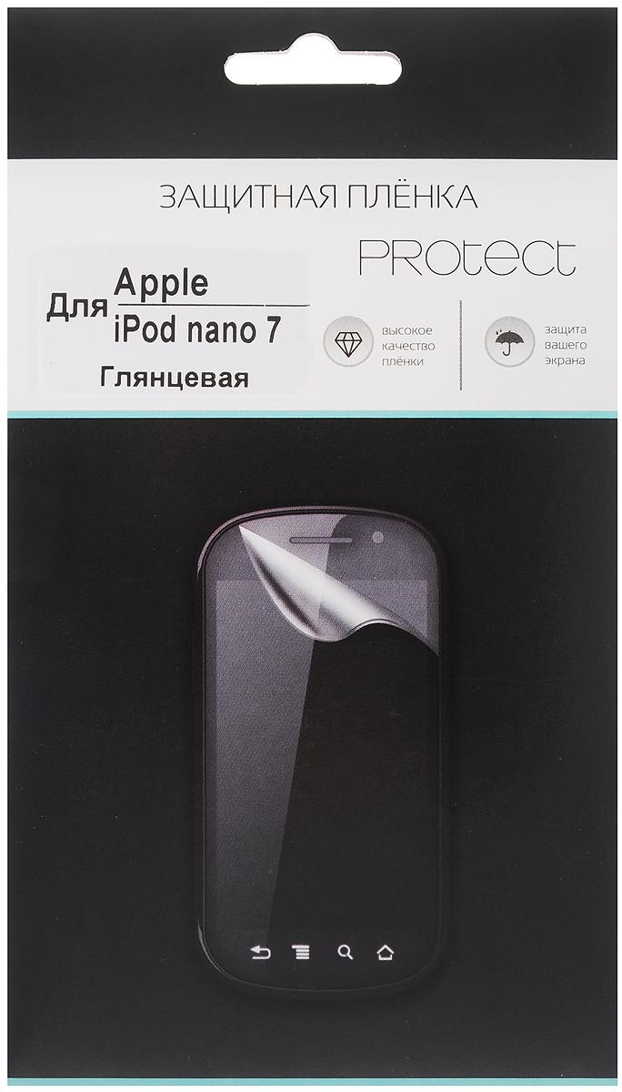 Protect защитная пленка для Apple iPod nano 7, глянцевая30268Защитная пленка Protect для Apple iPod nano 7 предохранит дисплей от пыли, царапин, потертостей и сколов. Пленка обладает повышенной стойкостью к механическим воздействиям, оставаясь при этом полностью прозрачной.
