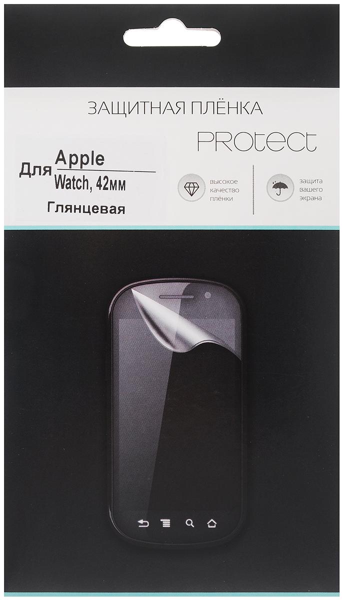 Protect защитная пленка для Apple Watch, глянцевая (42 мм)31226Защитная пленка Protect для Apple Watch предохранит дисплей от пыли, царапин, потертостей и сколов. Пленка обладает повышенной стойкостью к механическим воздействиям, оставаясь при этом полностью прозрачной.