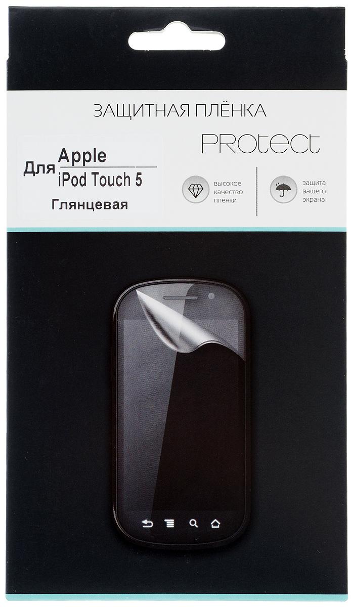 Protect защитная пленка для Apple iPod touch 5, глянцевая30267Защитная пленка Protect предохранит дисплей Apple iPod touch 5 от пыли, царапин, потертостей и сколов. Пленка обладает повышенной стойкостью к механическим воздействиям, оставаясь при этом полностью прозрачной. Она практически незаметна на экране гаджета и сохраняет все характеристики цветопередачи и чувствительности сенсора.