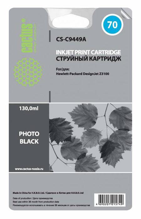 Cactus CS-C9449A №70, Black картридж струйный для HP DJ Z3100CS-C9449AКартридж Cactus CS-C9449A №70 для струйных принтеров HP DJ Z3100. Расходные материалы Cactus для струйной печати максимизируют характеристики принтера. Обеспечивают повышенную чёткость чёрного текста и плавность переходов оттенков серого цвета и полутонов, позволяют отображать мельчайшие детали изображения. Обеспечивают надежное качество печати.