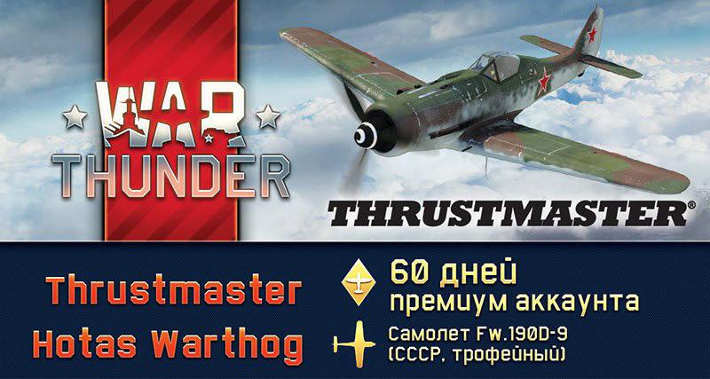 Thrustmaster Hotas Warthog, Black джойстик2960720Игровой джойстик Thrustmaster Hotas Warthog оснащен съемной полностью металлической рукояткой и полностью совместим с рукояткой HOTAS Cougar. Это точная копия формы ручки управления полетом самолета A-10C! Съемная металлическая поверхность специально разработана для стиля игры стойка или кабина пилота. Трехмерные магнитные датчики (Hall Effect) предназначены для исключительной точности действия, не убывающей со временем. Система с пятью цилиндрическими винтовыми пружинами обеспечивает постоянное и плавное линейное сопротивление без мертвых зон. Реалистичное ощущение нажатия на кнопки и триггер 19 командных кнопок Два 8 - позиционных переключателя Один 4 - позиционный переключатель с кнопкой Один металлический сдвоенный триггер Две нажимные кнопки Две кнопки для удобного управления мизинцем USB-разъем и обновляемая прошивка Сверхустойчивый утяжеленный джойстик (больше 3 кг) Технология H.E.A.R.T Hall Effect AccuRate...