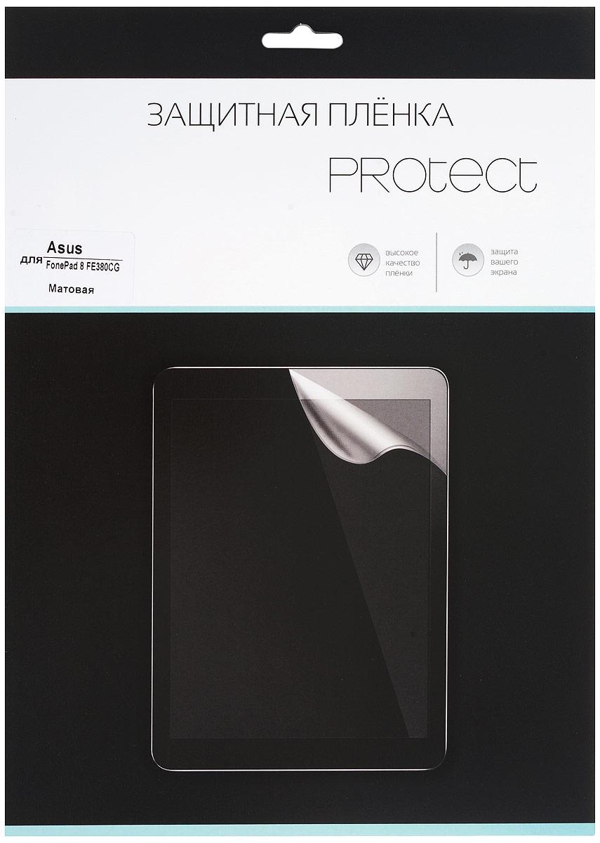 Protect защитная пленка для Asus FonePad 8 FE380CG, матовая21728Защитная пленка Protect предохранит дисплей Asus FonePad 8 FE380CG от пыли, царапин, потертостей и сколов. Пленка обладает повышенной стойкостью к механическим воздействиям, оставаясь при этом полностью прозрачной. Она практически незаметна на экране гаджета и сохраняет все характеристики цветопередачи и чувствительности сенсора.