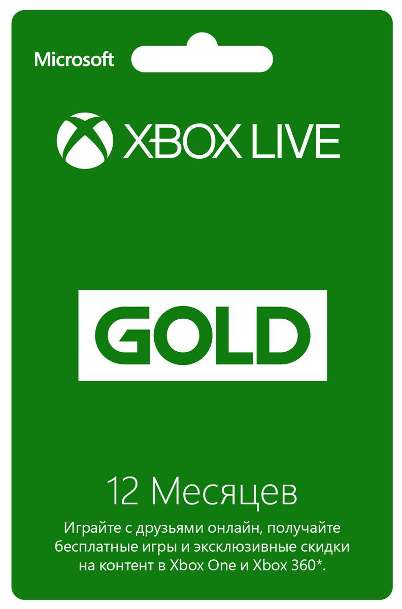 Карта подписки Xbox Live Gold (12 месяцев), Microsoft