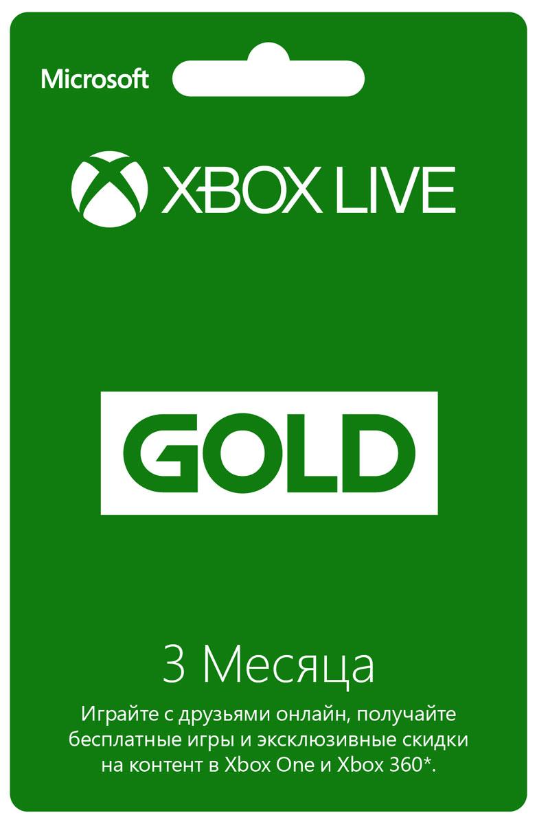 Карта подписки Xbox Live Gold (3 месяца)
