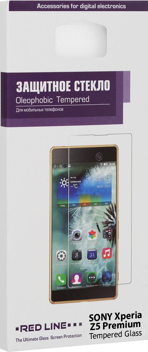 Red Line защитное стекло для Sony Xperia Z5 PremiumУТ000007636Защитное стекло Red Line для Sony Xperia Z5 Premium предназначено для защиты поверхности экрана от царапин, потертостей, отпечатков пальцев и прочих следов механического воздействия. Оно имеет окаймляющую загнутую мембрану, а также олеофобное покрытие. Изделие изготовлено из термопластичного полиуретана с высокой чувствительностью и сцеплением с экраном.