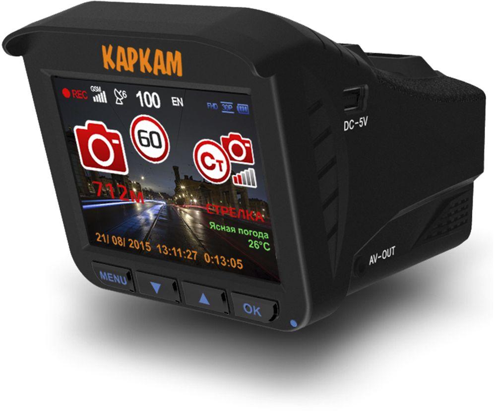 Каркам Комбо 3 видеорегистратор с радар-детектором6930877538648Автомобильный видеорегистратор Каркам Комбо 3 стоит купить тем, кто хочет полностью контролировать все происходящее на своем пути следования. Этот уникальный гибрид третьего поколения совместил в себе топовый функционал сразу нескольких гаджетов: видеорегистратора, радар-детектора, GPS-информера и GPS- трекера. Инженерам Каркам Электроникс пришлось несколько месяцев попотеть над разработкой данного девайса. Идеальная съемка в Full HD качестве при любой освещенности, фиксация координат и скорости благодаря встроенному GPS/ГЛОНАСС-модулю, а также возможность в онлайн режиме наблюдать за движением автомобиля через 3G/4G модем, помогут выйти победителем из любого дорожного конфликта и доказать свою правоту! Ведь теперь с 26.04.2016 г. в соответствии с Федеральным законом материалы фото- и киносъёмки, звуко- и видеозаписи, информационных баз и банков данных и иные носители информации наделяются статусом полноценных, а не возможных доказательств по делу об...