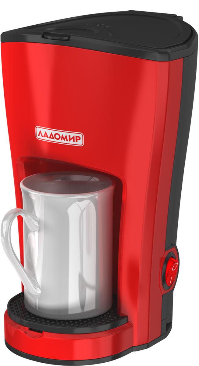 Ладомир 2 кофеварка2Аромат настоящего кофе способен не только разбудить, но и зарядить силами на весь день. Сэкономить драгоценное утреннее время и побаловать себя вкусом благородного напитка поможет кофеварка Ладомир 2. Кофеварка изготовлена из легкого ударопрочного пластика. Изделие управляется одной кнопкой, не нужно выставлять дополнительных настроек. Загрузите мерной ложкой молотый кофе в рабочую зону кофеварки, и уже через пару минут наслаждайтесь напитком. Многоразовый фильтр легко моется. Эргономичный дизайн изделия позволяет разместить без труда кофеварку даже на очень компактной кухне.