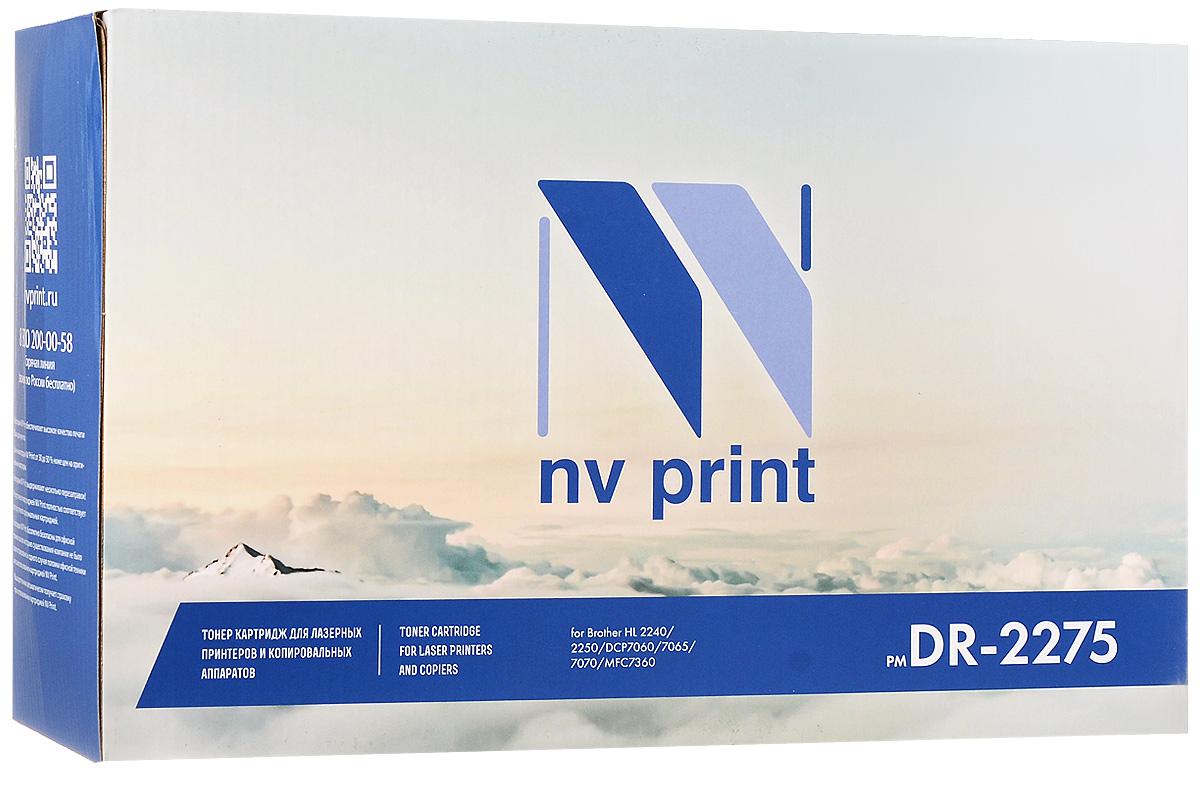 NV Print DR-2275, Black фотобарабан для Brother HL2132/2240/2240D/2250DN/DCP7060/7065/7070/ MFC7360/7860/FAX2845/2940DR-2275Драм-картридж NV Print DR-2275 производится по оригинальной технологии из совершенно новых комплектующих. Все картриджи проходят тестовую проверку на предмет совместимости и имеют сертификаты качества. Лазерные принтеры, копировальные аппараты и МФУ являются более выгодными в печати, чем струйные устройства, так как лазерных картриджей хватает на значительно большее количество отпечатков, чем обычных.